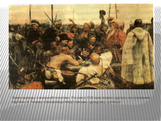 Какие выводы о внешней политике России в XVII веке можно сделать на основани...