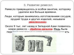 3. Развитие ремесел. Ремесло превращалось в особое занятие, которому уделяли