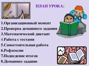 ПЛАН УРОКА: 1.Организационный момент 2.Проверка домашнего задания 3.Математич