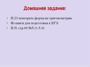 Домашнее задание: П.23 повторить формулы тригонометрии. Из книги для подготов