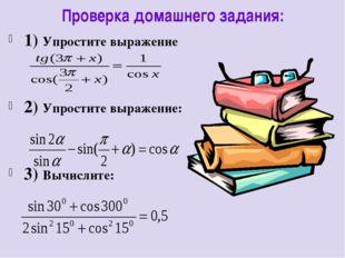 Проверка домашнего задания: 1) Упростите выражение 2) Упростите выражение: 3)