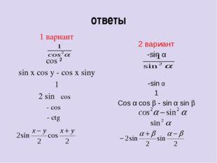 ответы 1 вариант cos ²α sin x cos y - cos x siny 1 2 sinα cosα - cos α - ctg