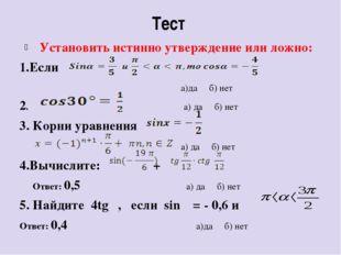 Тест Установить истинно утверждение или ложно: 1.Если а)да б) нет 2. a) да б)