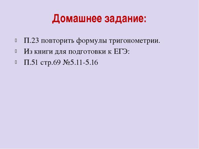 Домашнее задание: П.23 повторить формулы тригонометрии. Из книги для подготов...
