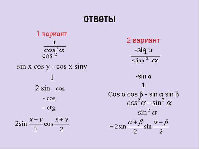 ответы 1 вариант cos ²α sin x cos y - cos x siny 1 2 sinα cosα - cos α - ctg...