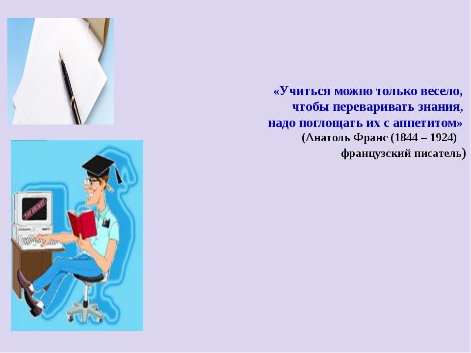 «Учиться можно только весело, чтобы переваривать знания, надо поглощать их с...