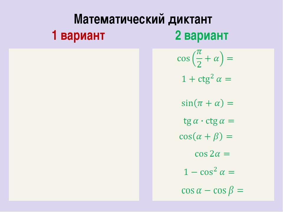 Математический диктант 1 вариант 2 вариант