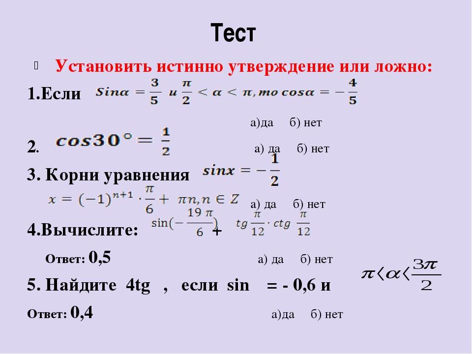 Тест Установить истинно утверждение или ложно: 1.Если а)да б) нет 2. a) да б)...