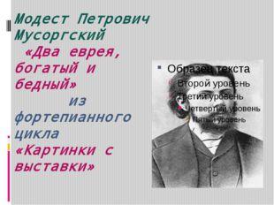 Модест Петрович Мусоргский «Два еврея, богатый и бедный» из фортепианного цик