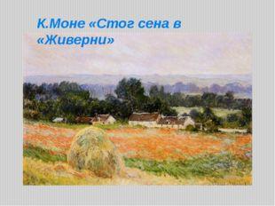К.Моне «Стог сена в «Живерни»
