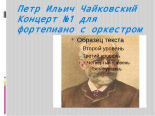 Петр Ильич Чайковский Концерт №1 для фортепиано с оркестром