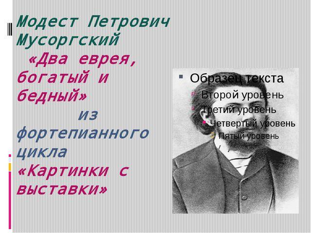 Модест Петрович Мусоргский «Два еврея, богатый и бедный» из фортепианного цик...