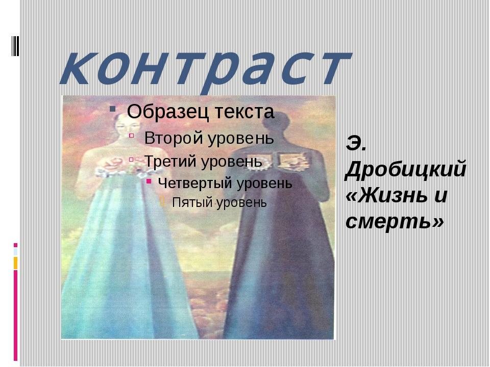 контраст Э. Дробицкий «Жизнь и смерть»