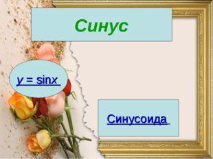 Синус y= sinx Синусоида