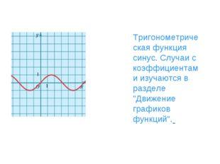 Тригонометрическая функция синус. Случаи с коэффициентами изучаются в раздел