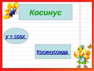 Косинус y= cosx Косинусоида