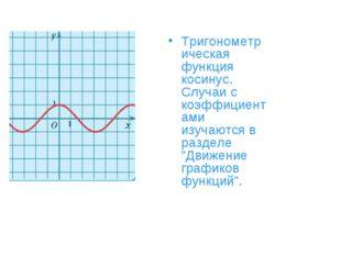 Тригонометрическая функция косинус. Случаи с коэффициентами изучаются в разде
