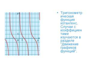 Тригонометрическая функция котангенс. Случаи с коэффициентами изучаются в раз
