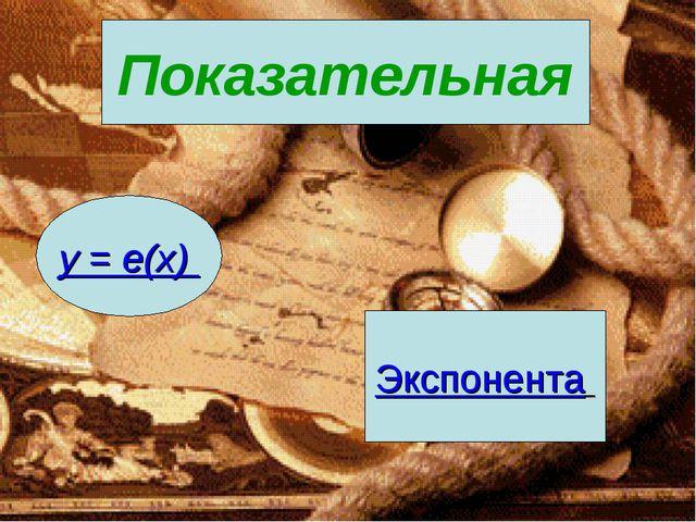 Показательная y=e(x) Экспонента