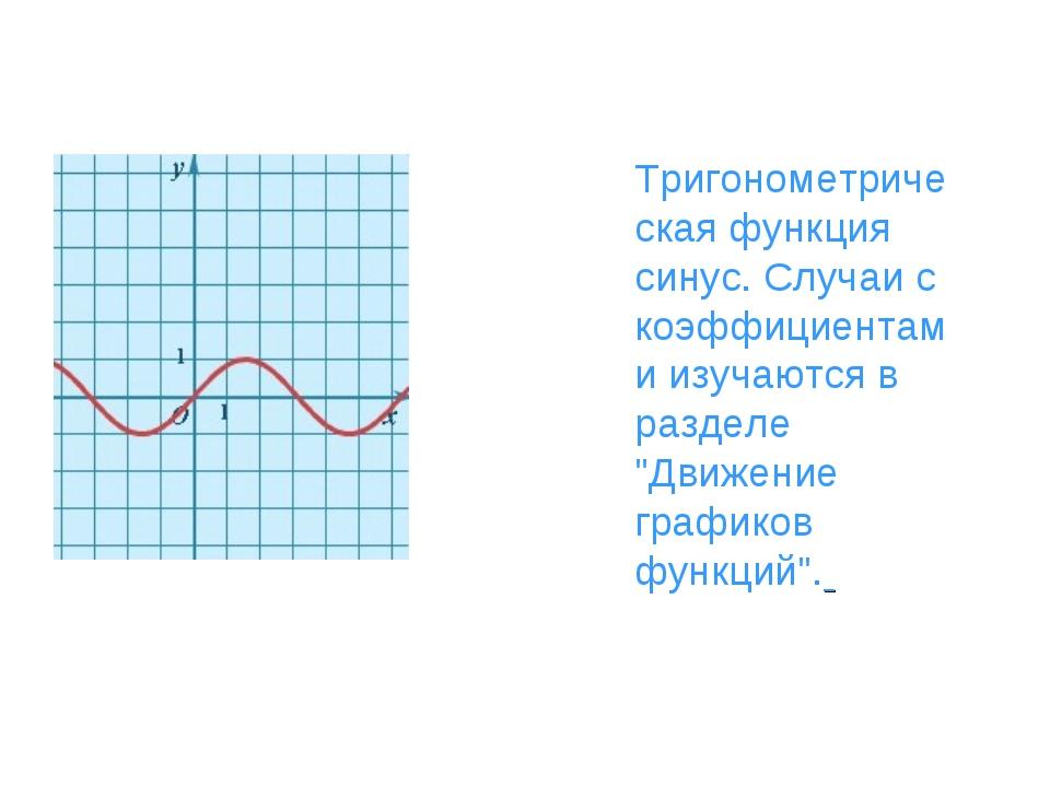 Тригонометрическая функция синус. Случаи с коэффициентами изучаются в раздел...