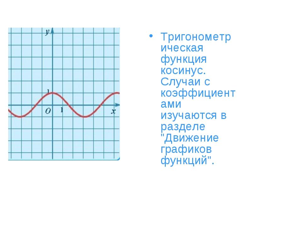 Тригонометрическая функция косинус. Случаи с коэффициентами изучаются в разде...