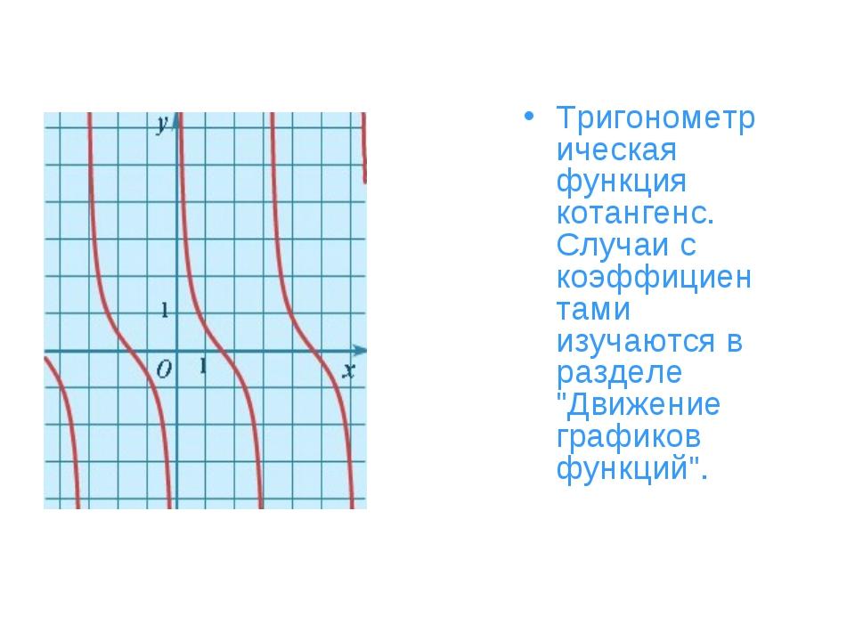 Тригонометрическая функция котангенс. Случаи с коэффициентами изучаются в раз...