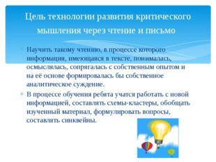 Цель технологии развития критического мышления через чтение и письмо Научить