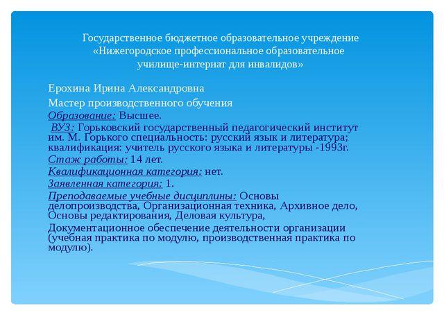Государственное бюджетное образовательное учреждение «Нижегородское профессио...