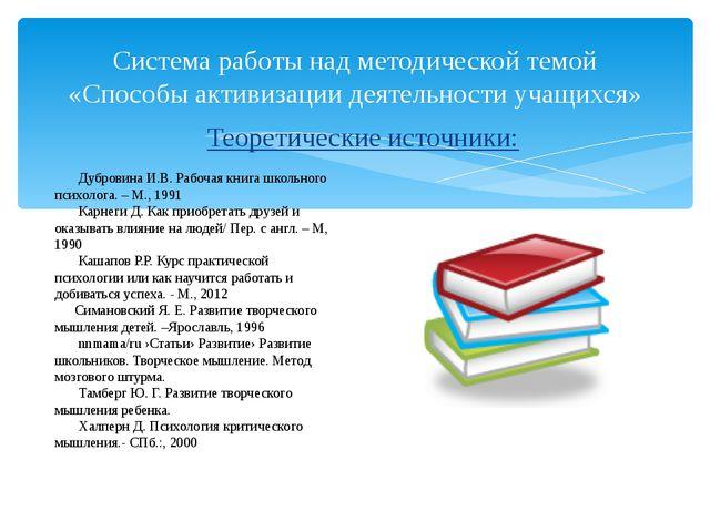 Система работы над методической темой «Способы активизации деятельности учащи...