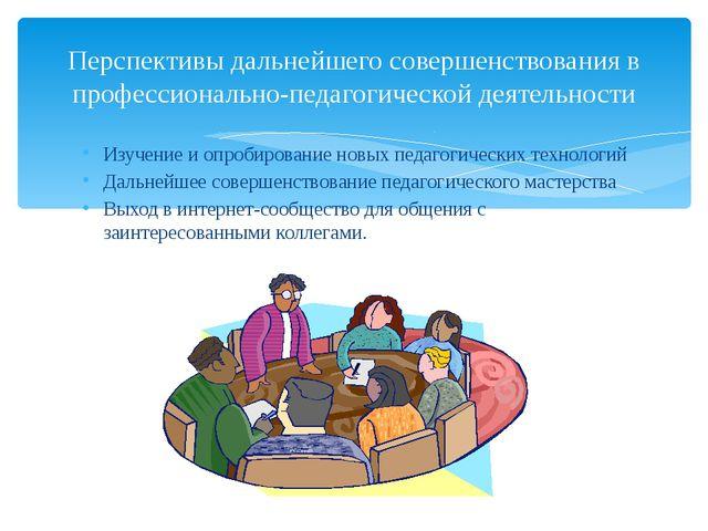Изучение и опробирование новых педагогических технологий Дальнейшее совершенс...