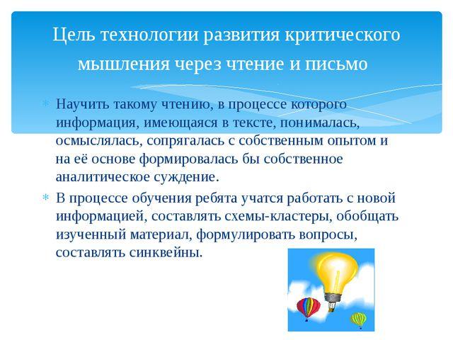 Цель технологии развития критического мышления через чтение и письмо Научить...