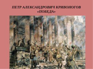 ПЕТР АЛЕКСАНДРОВИЧ КРИВОНОГОВ «ПОБЕДА»
