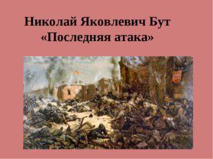 Николай Яковлевич Бут «Последняя атака»