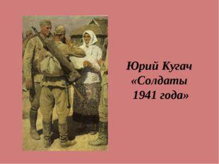 Юрий Кугач «Солдаты 1941 года»