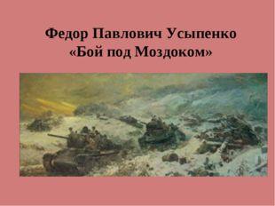 Федор Павлович Усыпенко «Бой под Моздоком»