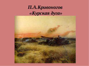 П.А.Кривоногов «Курская дуга»
