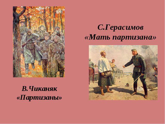 С.Герасимов «Мать партизана» В.Чиканяк «Партизаны»