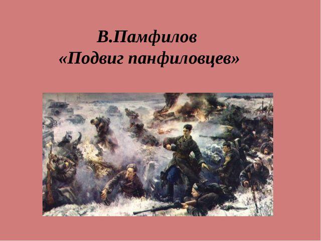 В.Памфилов «Подвиг панфиловцев»