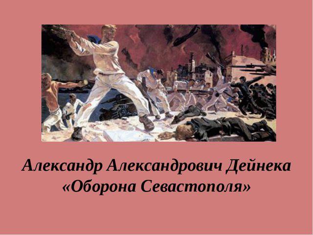 Александр Александрович Дейнека «Оборона Севастополя»