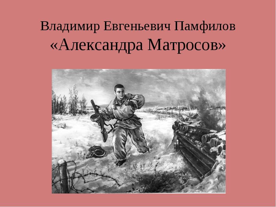 Владимир Евгеньевич Памфилов «Александра Матросов»