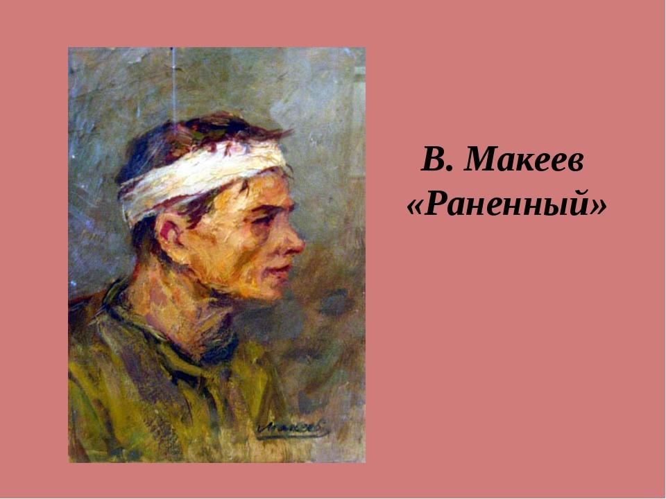 В. Макеев «Раненный»