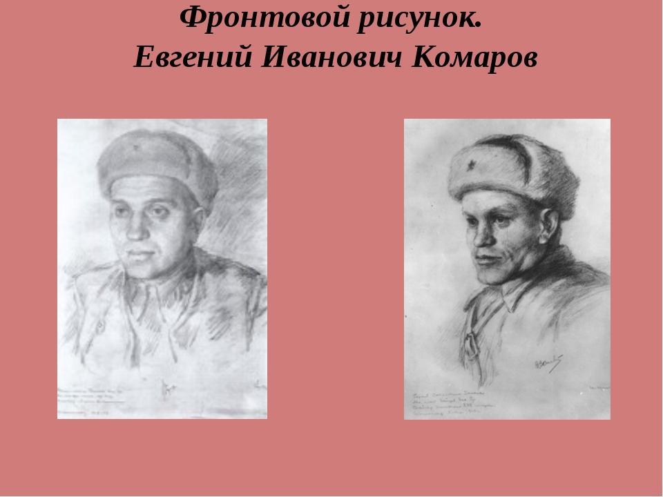 Фронтовой рисунок. Евгений Иванович Комаров