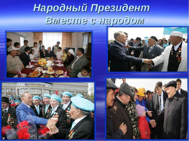 Народный Президент Вместе с народом