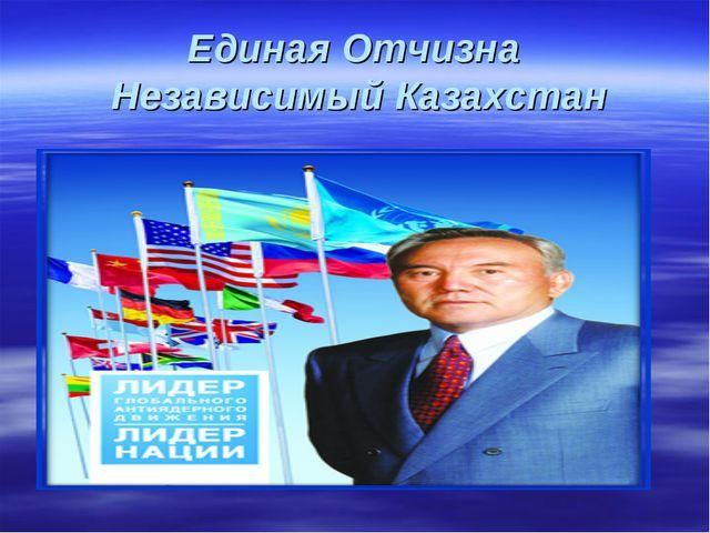 Единая Отчизна Независимый Казахстан