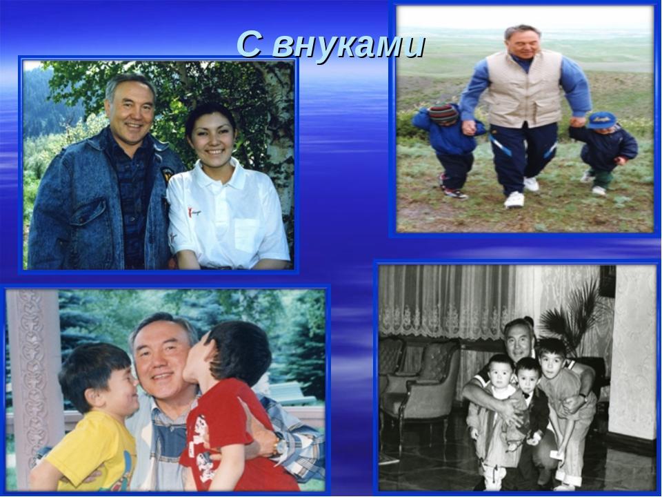 С внуками
