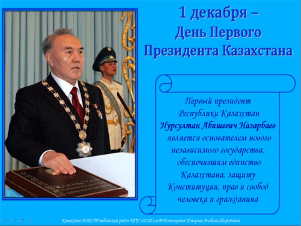 Поздравление с президентом русского языка