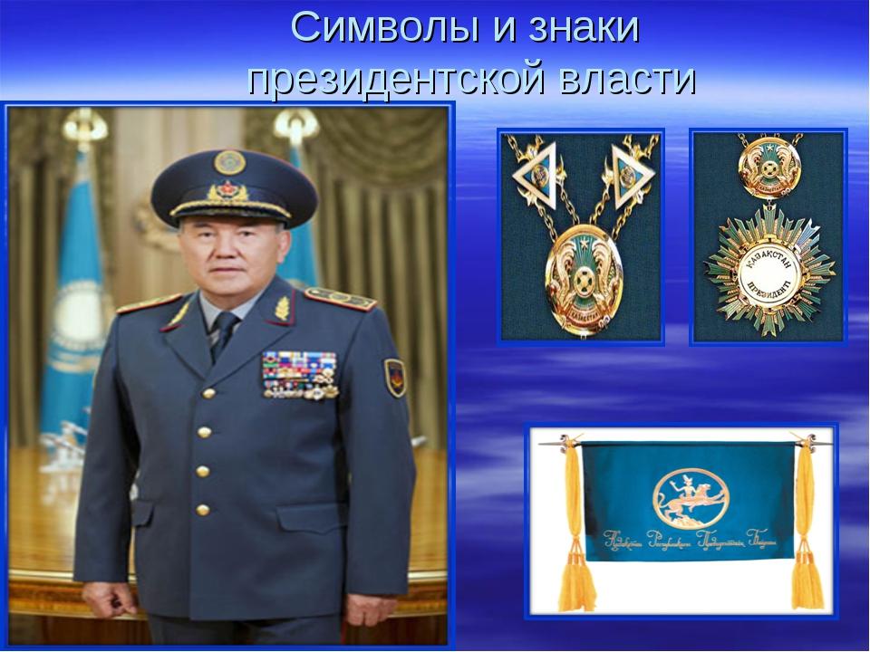 Символы и знаки президентской власти