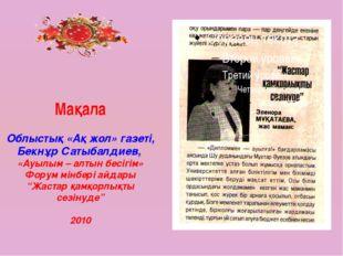 Мақала Облыстық «Ақ жол» газеті, Бекнұр Сатыбалдиев, «Ауылым – алтын бесігім