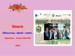 Мақала Облыстық «Арай» газеті, «Ауылым – алтын бесігім» 2010
