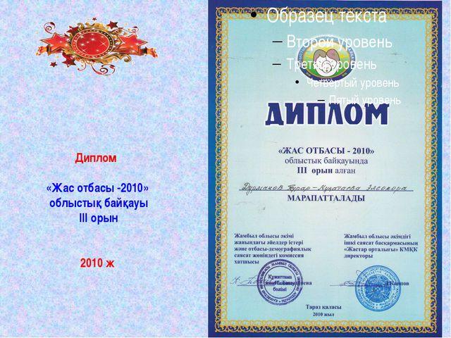 Диплом «Жас отбасы -2010» облыстық байқауы ІІІ орын 2010 ж 1.